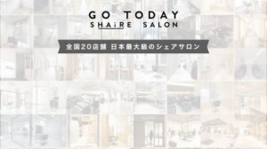 GO TODAY SHAiRE SALON 下北沢店